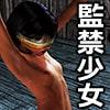 監禁少女(妊婦版有り)