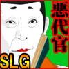 惡 +(プラス) [ベルゼブブ]