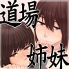 道場姉妹 [SECTION-11]