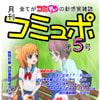 月刊コミュポ4号・5号合併号 [コミュPo!コミュニティ]