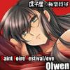 Saint Foire Festival eve Olwen [床子屋]