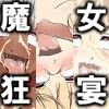 ナイトメアウィッチーズ総集編 魔女狂宴