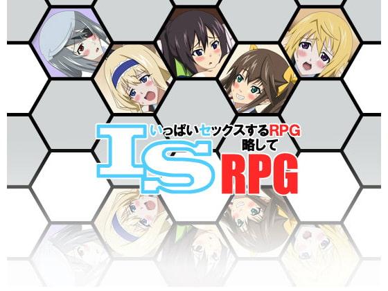 いっぱいセックスするRPG略して IS RPG