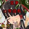 東方口辱触2-○麗霊夢- [骨格ゼロ動物]