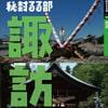 秘封るる部 諏訪版 2009 PDF EDITION [かんたんのゆめ]