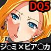 DQ5 -囚われのビア○カ- [夢幻考察]
