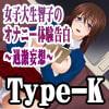 女子大生智子のオナニー体験告白~過激妄想~Type-K [YUKINO]