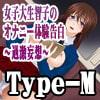 女子大生智子のオナニー体験告白~過激妄想~Type-M [YUKINO]