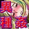 妖蟲ノ檻 [ディーゼルマイン]