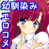 アナタノコトガダイスキナンデスガ!04 [日課]