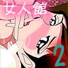 Fujiko-in -Flophouse of Lesbians 2- Milky Bowels [Comical Syndicate]