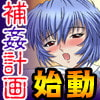 The Evangelion Candidate: R*pe of Blue Haired Icon [Kato's hentaigame factory]