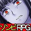 僕たちのゾンビ〜ゾンビ凌辱大作戦〜 [ヨガチカ]