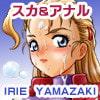 IRIE YAMAZAKI 「風○寺美羽」アナル&スカトロ作品集 [RAT TAIL]