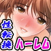 女体化適正ハーレム〜乱交恥辱!!美人看護師達の絶叫〜 [変幻物語]
