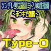 ツンデレ少女森川ミドリの性指導〜手コキで顔射〜Type-O [YUKINO]