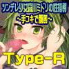 ツンデレ少女森川ミドリの性指導〜手コキで顔射〜Type-R [YUKINO]