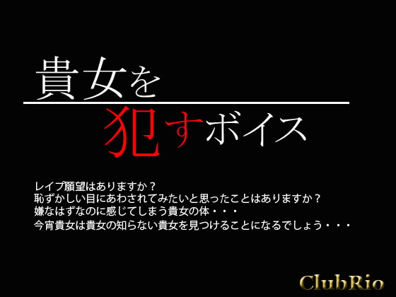 貴女を犯すボイス [ClubRio]