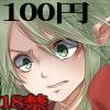 GH1900年〜焔の刀にて正義を成す〜18禁版 Level.1 [LandM]