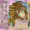 【100円】着替えアニメーションスライド+タイトルつけ〜る3用プラグイン+DTM [うたたね地和]