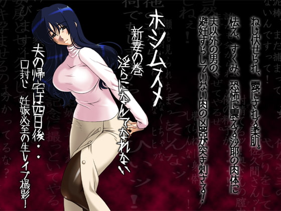 フルカラー18禁コミック『ホシムスメ』-新妻の巻佐久間沙耶-