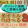 タイトルつけ〜る3用DLsite.com接続プラグイン『100円』 [うたたね地和]