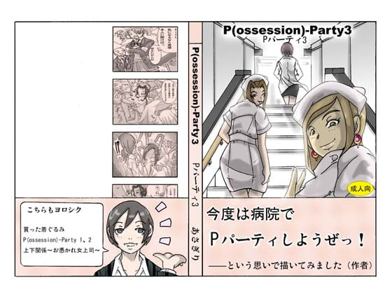 P(ossession)-Party3