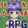 大江路ぱんてぃ捕り物帳