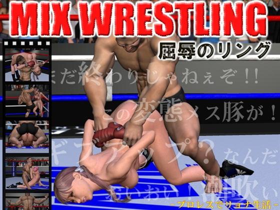 MIX WRESTLING -屈辱のリング-