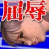 MIX WRESTLING -屈辱のリング- [プロレスでリョナ生活]