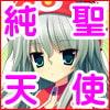 純聖天使プリミティ☆シエル 〜セカイと共に堕ちる少女たち〜 [Magical☆Girl]