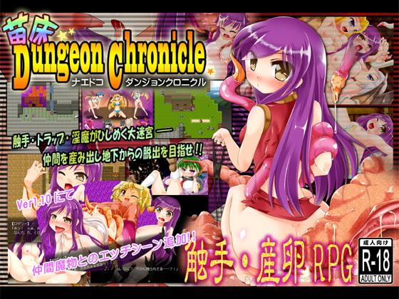 RJ088554 img main 苗床ダンジョンクロニクル