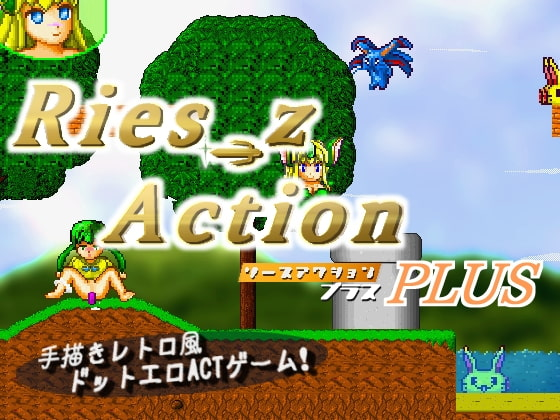 Ries_z Action PLUS [Twelve Soft]