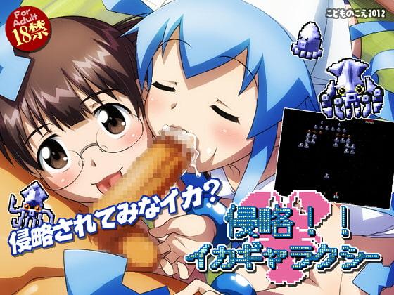 侵略!!イカギャラクシー (こどものこえ) DLsite提供:同人ゲーム – シューティング
