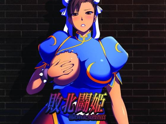 敗北闘姫〜捕らわれた女捜査官パッケージ