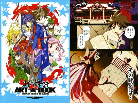 RJ089160 img main コイバナキセキ ART☆BOOK