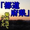 クイズ「おぼえる都道府県」全年齢向け [田中屋]