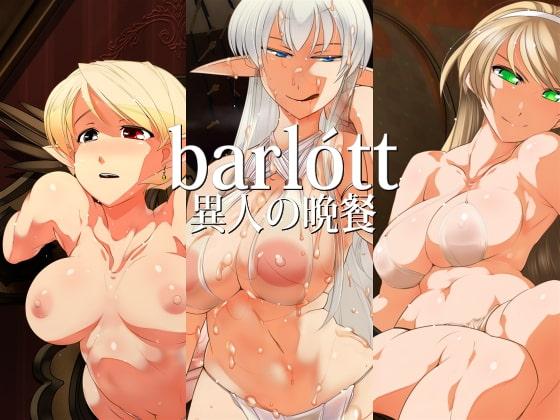 barlott-異人の晩餐-