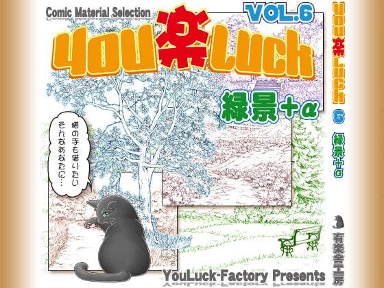RJ089440 img main マンガ背景素材集「You楽Luck」Vol.6「緑景+α」