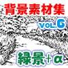 マンガ背景素材集「You楽Luck」Vol.6「緑景+α」 [有楽舎工房]