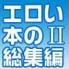 エロい本の総集編 II [ED]
