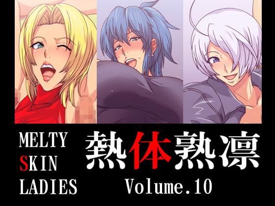 熱体熟凛Vol.10
