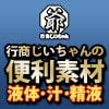 行商じいちゃんの便利素材 液体・汁・精液 [行商じいちゃん]