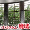 3Dカスタム-廃墟〜マヤカン編〜 [Angel Cure]