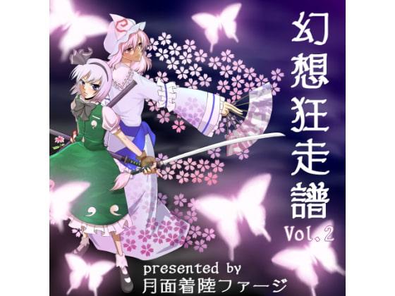 RJ090297 img main 幻想狂走譜Vol.2