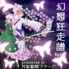 幻想狂走譜Vol.2 [月面着陸ファージ]