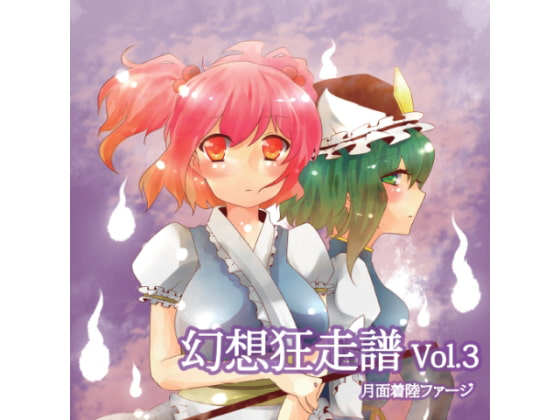 RJ090351 img main 幻想狂走譜Vol.3