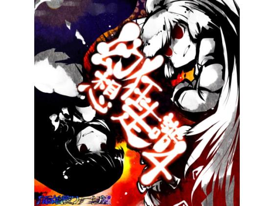 RJ090362 img main 幻想狂走譜Vol.4