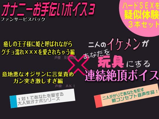 オナボ3本セット【945円→525円】ファンサービスパック [ねこまる商工会]