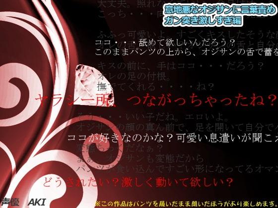 オナボ3本セット【945円→525円】ファンサービスパック